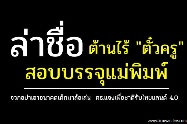 "ล่าชื่อต้านไร้ ""ตั๋วครู"" สอบบรรจุแม่พิมพ์"