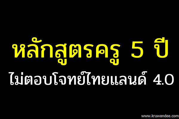 หลักสูตรครู 5 ปีไม่ตอบโจทย์ไทยแลนด์ 4.0