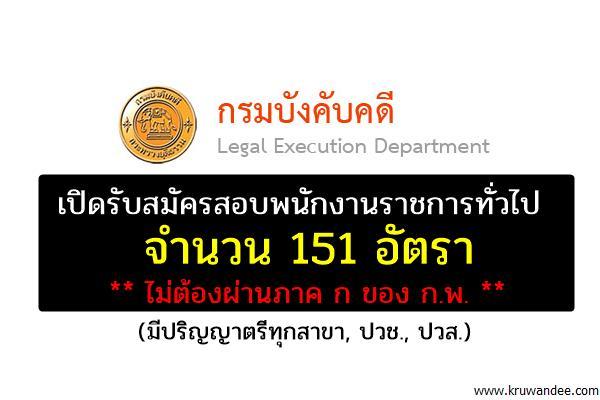 รับเยอะ 151 อัตรา กรมบังคับคดี เปิดสอบพนักงานราชการ 127 อัตรา (รอบทั่วไป) และรอบบุคคลพิการ 24 อัตรา