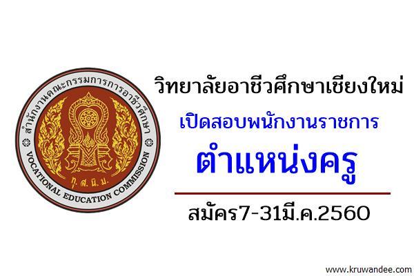 วิทยาลัยอาชีวศึกษาเชียงใหม่ เปิดสอบพนักงานราชการครู สมัคร7-31มี.ค.2560