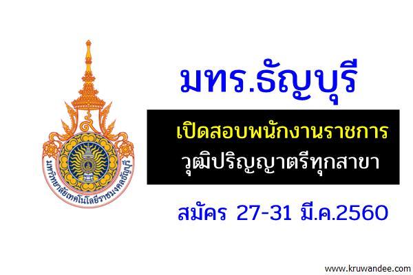 มหาวิทยาลัยเทคโนโลยีราชมงคลธัญบุรี เปิดสอบพนักงานราชการ วุฒิปริญญาตรีทุกสาขา