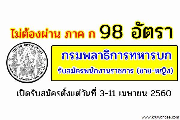 ( ด่วน! เปิดรับ 98 อัตรา ) กรมพลาธิการทหารบก  รับสมัครพนักงานราชการ (ชาย-หญิง) ปี 2560