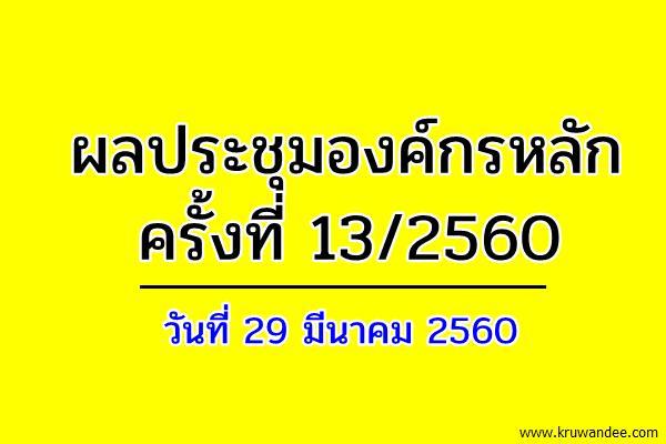 ผลประชุมองค์กรหลัก 13/2560 (วันที่ 29 มีนาคม 2560)