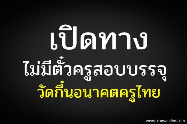 เปิดทางไม่มีตั๋วครูสอบบรรจุ วัดกึ๋นอนาคตครูไทย