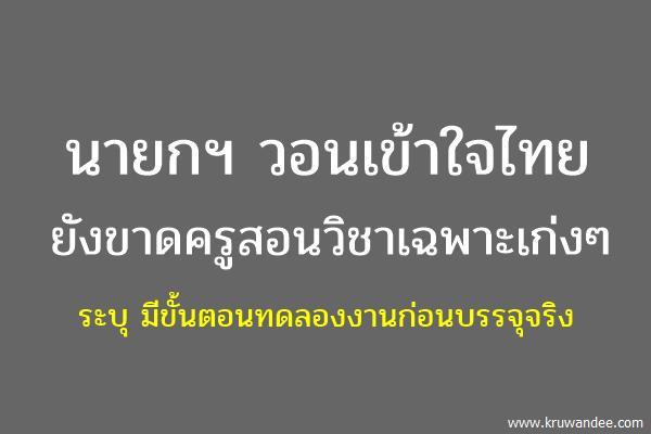 นายกฯ วอนเข้าใจไทย ยังขาดครูสอนวิชาเฉพาะเก่งๆ