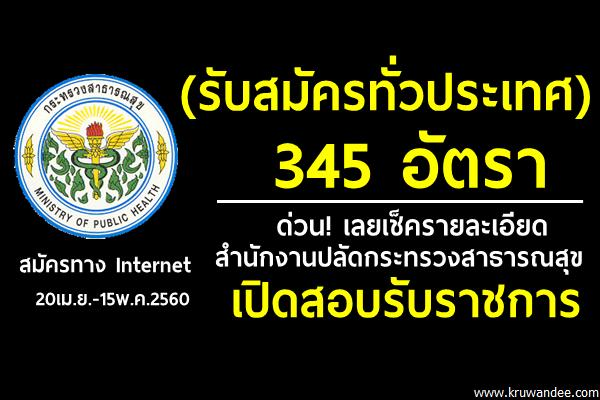 (รับสมัครทั่วประเทศ) ด่วน! สำนักงานปลัดกระทรวงสาธารณสุข เปิดสอบรับราชการ 345 อัตรา