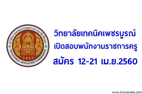 วิทยาลัยเทคนิคเพชรบูรณ์ เปิดสอบพนักงานราชการครู สมัคร 12-21เม.ย.2560