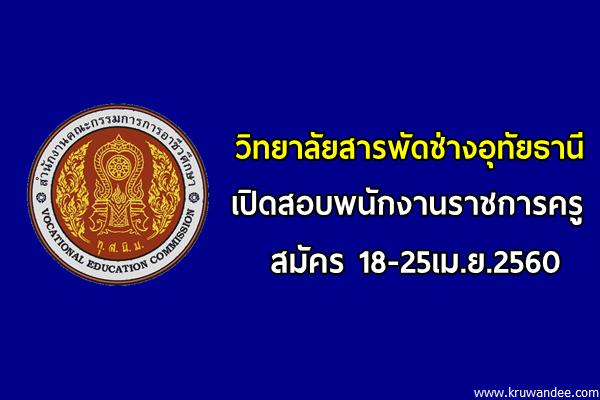 วิทยาลัยสารพัดช่างอุทัยธานี เปิดสอบพนักงานราชการครู สมัคร 18-25เม.ย.2560
