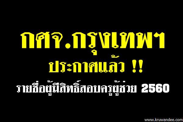 กศจ.กรุงเทพมหานคร ประกาศรายชื่อผู้มีสิทธิ์สอบครูผู้ช่วย 2560