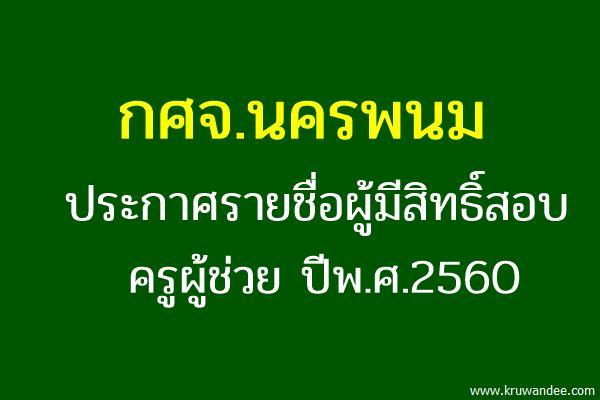 กศจ.นครพนม ประกาศรายชื่อผู้มีสิทธิ์สอบครูผู้ช่วย 2560