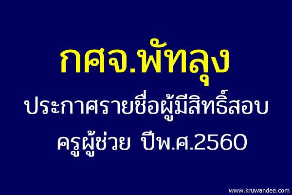 กศจ.พัทลุง ประกาศรายชื่อผู้มีสิทธิ์สอบครูผู้ช่วย 2560