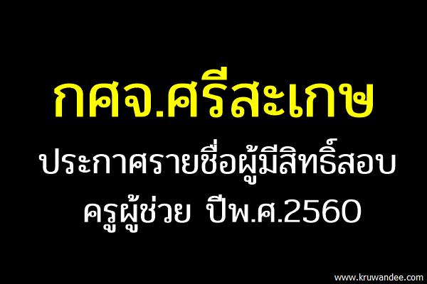 กศจ.ศรีสะเกษ ประกาศรายชื่อผู้มีสิทธิ์สอบครูผู้ช่วย 2560