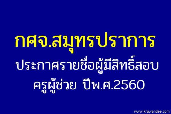 กศจ.สมุทรปราการ ประกาศรายชื่อผู้มีสิทธิ์สอบครูผู้ช่วย 2560