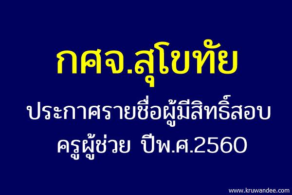 กศจ.สุโขทัย ประกาศรายชื่อผู้มีสิทธิ์สอบครูผู้ช่วย 2560