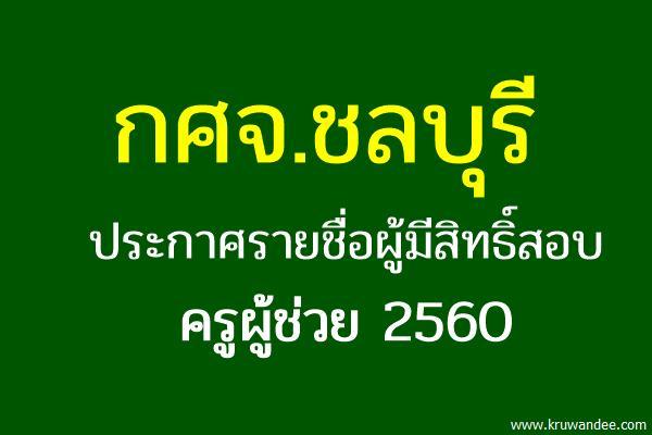 กศจ.ชลบุรี ประกาศรายชื่อผู้มีสิทธิ์สอบครูผู้ช่วย 2560