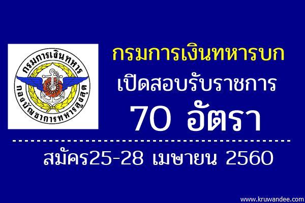 กรมการเงินทหารบก เปิดสอบรับราชการ 70 อัตรา สมัคร25-28เมษายน 2560