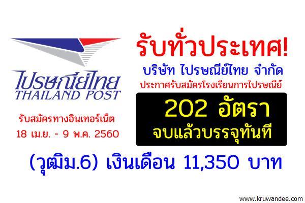 รับทั่วประเทศ! บริษัท ไปรษณีย์ไทย จำกัด รับสมัครพนักงาน 202 อัตรา จบแล้วบรรจุทันที(วุฒิม.6) เงินเดือน11,350บ.