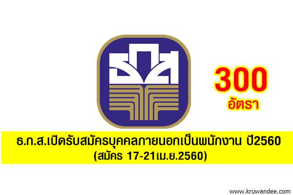 ธ.ก.ส.เปิดรับสมัครบุคคลภายนอกเป็นพนักงาน ปี2560 จำนวน 300 อัตรา (สมัคร 17-21เม.ย.2560)