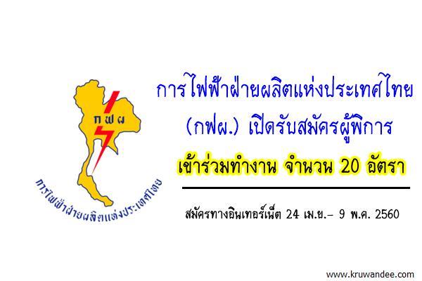 ด่วน! การไฟฟ้าฝ่ายผลิตแห่งประเทศไทย (กฟผ.) เปิดรับสมัครผู้พิการ เข้าร่วมทำงาน จำนวน 20 อัตรา