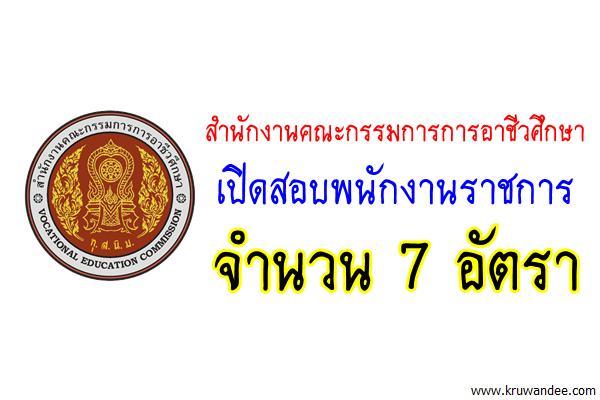 สำนักงานคณะกรรมการการอาชีวศึกษา เปิดสอบพนักงานราชการ 7  อัตรา
