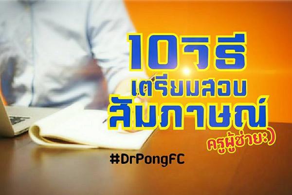 10วิธีเตรียมพร้อมสอบสัมภาษณ์ สอบครูผู้ช่วย โดยDrPongFC