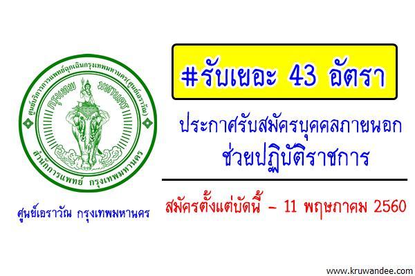(รับเยอะ 43 อัตรา)ศูนย์เอราวัณ กรุงเทพมหานคร รับสมัครสอบบุคคลภายนอกช่วยปฏิบัติราชการ