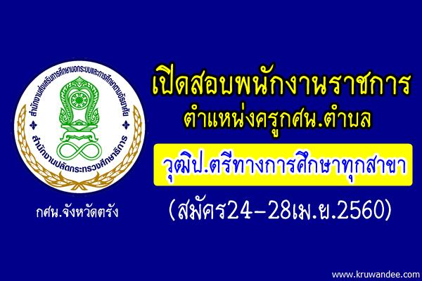 กศน.จังหวัดตรัง เปิดสอบพนักงานราชการ ตำแหน่งครูกศน.ตำบล (สมัคร24-28เม.ย.2560)