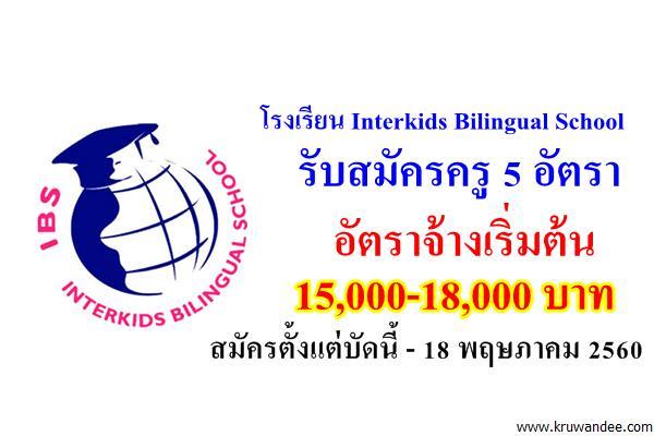 โรงเรียน Interkids Bilingual School  เปิดรับสมัคร ครูสอนวิชา ภาษาไทย สังคมศึกษา ครูดนตรีไทยและครูนาฏศิลป์