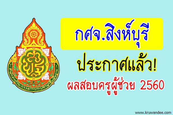 กศจ.สิงห์บุรี ประกาศผลสอบครูผู้ช่วย รอบทั่วไป 2560