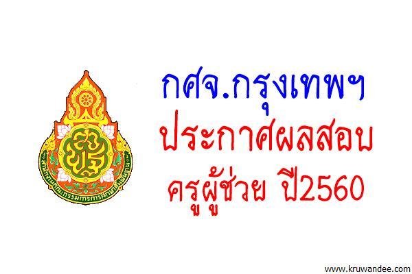 กศจ.กรุงเทพ ประกาศผลสอบครูผู้ช่วย 2560