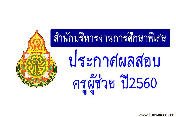 สำนักบริหารงานการศึกษาพิเศษ ประกาศผลสอบครูผู้ช่วย 2560