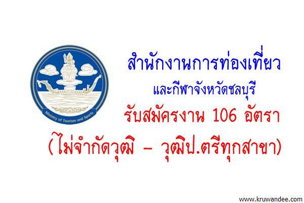 สำนักงานการท่องเที่ยวและกีฬาจังหวัดชลบุรี รับสมัครงาน 106 อัตรา (วุฒิป.ตรีทุกสาขา)