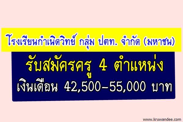 โรงเรียนกำเนิดวิทย์ รับสมัครครู เงินเดือน 42,500-55,000บาท (ตั้งแต่บัดนี้-25พ.ค.2560)