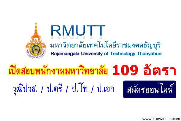 โอกาสดีๆ มาแล้ว! มทร.ธัญบุรี เปิดสอบพนักงานมหาวิทยาลัย จำนวน 109 อัตรา (ไม่ต้องผ่านภาค ก.)