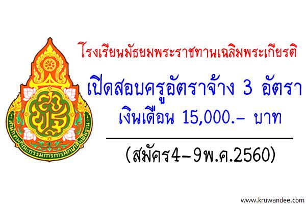 โรงเรียนมัธยมพระราชทานเฉลิมพระเกียรติ เปิดสอบครูอัตราจ้าง 3 อัตรา (สมัคร4-9พ.ค.2560)