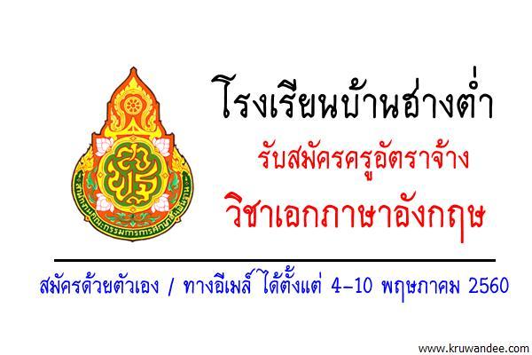 โรงเรียนบ้านฮ่างต่ำ รับสมัครครูอัตราจ้าง สมัครได้ตั้งแต่ 4-10 พฤษภาคม 2560