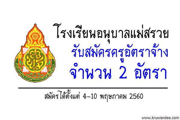 โรงเรียนอนุบาลแม่สรวย เปิดสอบครูอัตราจ้าง 2 อัตรา สมัครได้ตั้งแต่ 4-10 พฤษภาคม 2560