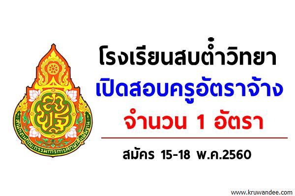 โรงเรียนสบต๋ำวิทยา(แปงภักดีอุปถัมภ์) เปิดสอบครูอัตราจ้าง สมัคร 15-18 พ.ค.2560