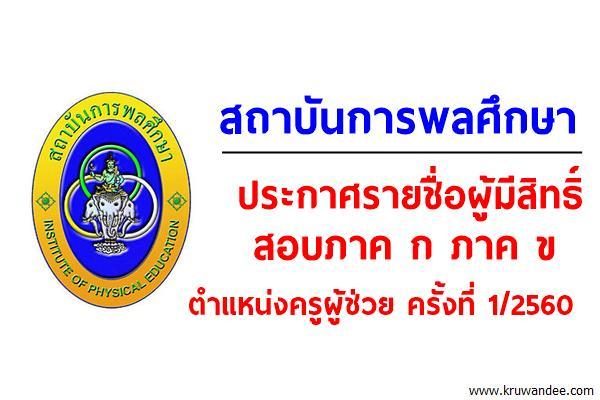 สถาบันการพลศึกษา ประกาศรายชื่อผู้มีสิทธิ์สอบแข่งขันฯ ครูผู้ช่วย ครั้งที่ 1/2560