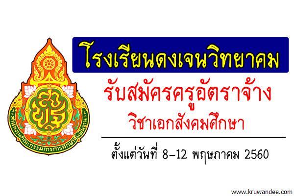 โรงเรียนดงเจนวิทยาคม รับสมัครครูอัตราจ้างวิชาเอกสังคมศึกษา ตั้งแต่วันที่ 8-12 พฤษภาคม 2560