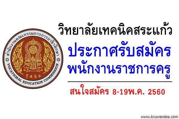 วิทยาลัยเทคนิคสระแก้ว รับสมัครพนักงานราชการครู สมัคร8-19พ.ค.2560