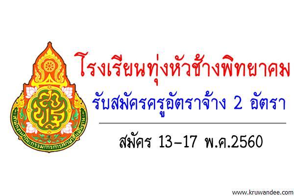 โรงเรียนทุ่งหัวช้างพิทยาคม รับสมัครครูอัตราจ้าง 2 อัตรา  สมัคร 13-17 พ.ค.2560