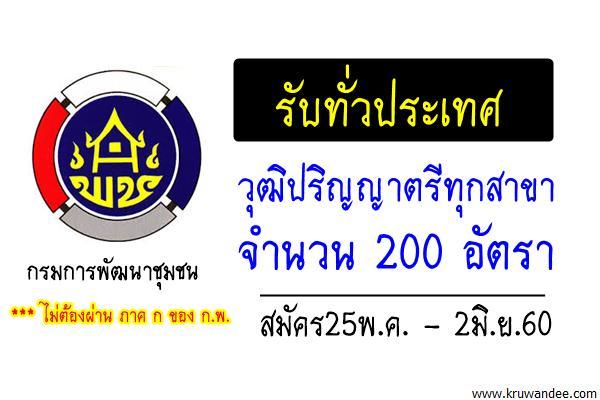 (รับทั่วประเทศ)กรมการพัฒนาชุมชน เปิดรับวุฒิป.ตรีทุกสาขา 200 อัตรา สมัคร25พ.ค.-2มิ.ย.60