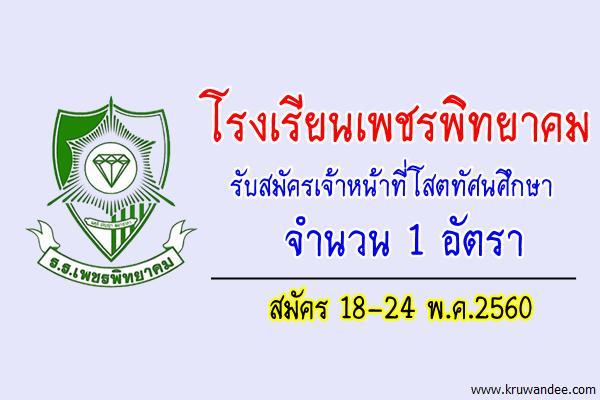 โรงเรียนเพชรพิทยาคม รับสมัครเจ้าหน้าที่โสตทัศนศึกษา สมัคร 18-24 พ.ค.2560