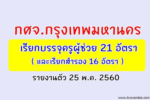 กศจ.กรุงเทพมหานคร เรียกบรรจุครูผู้ช่วย 21 อัตรา รายงานตัว 25 พ.ค.2560