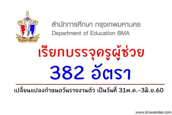 กทม.เรียกบรรจุครูผู้ช่วย 382 อัตรา เปลี่ยนแปลงกำหนดวันรายงานตัว เป็น31พ.ค.-3มิ.ย.60