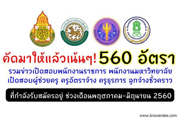คัดมาให้แล้วเน้น! 560 อัตรา เปิดสอบพนักงานราชการ ผู้ช่วยครู ครูอัตราจ้าง ครูธุรการ ลูกจ้างชั่วคราว