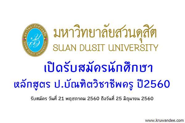 มหาวิทยาลัยสวนดุสิต เปิดรับสมัครนักศึกษา หลักสูตร ป.บัณฑิตวิชาชีพครู ปี2560
