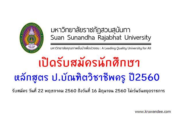 มหาวิทยาลัยราชภัฏสวนสุนันทา เปิดรับสมัครนักศึกษา หลักสูตร ป.บัณฑิตวิชาชีพครู ปี2560