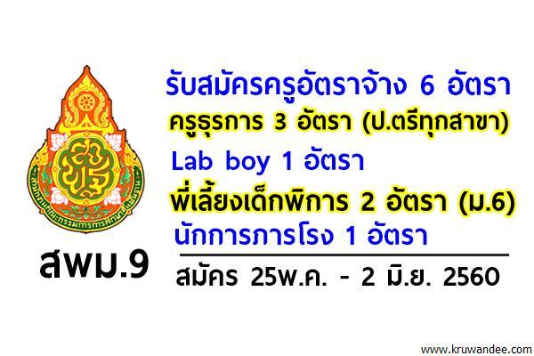 สพม.9 รับสมัครครูอัตราจ้าง 6 อัตรา, ครูธุรการ 3 อัตรา และลูกจ้างชั่วคราว 4 อัตรา